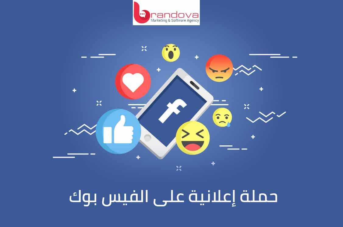 ادارة اعلانات الفيسبوك